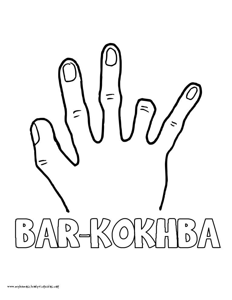 World History Coloring Pages Printables Bar Kokhba