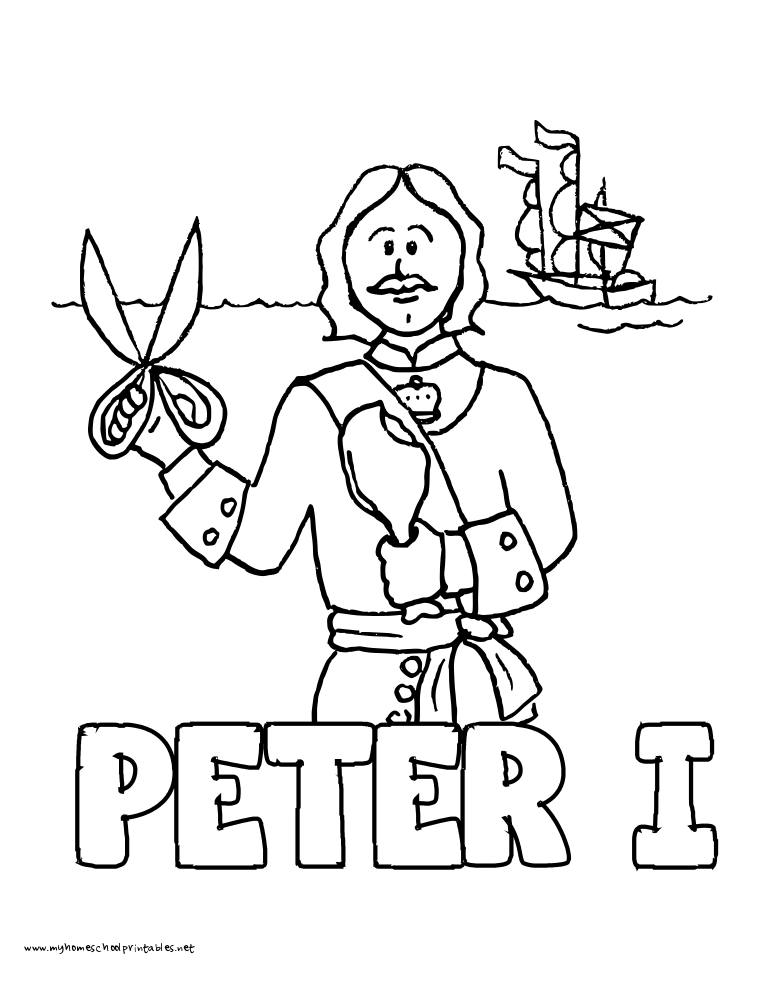 World History Coloring Pages Printables Peter I